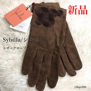 シビラ(Sybilla)の新品◆Sybilla/シビラ◆手袋 レザーグローブ ブラウン 未使用◆レディース(手袋)