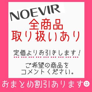 ノエビア(noevir)のノエビア 全商品お取り扱い中(美容液)