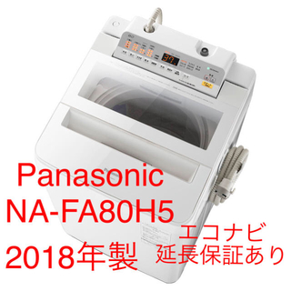 Panasonic - 洗濯機 Panasonic NA-FA80H5 2018年製