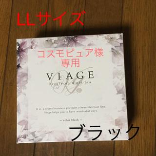 コスモピュア様 専用コメント必読Viage ナイトブラ ブラック LL(ブラ)