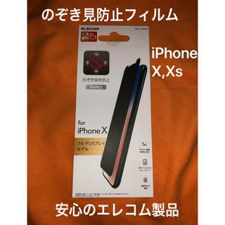 エレコム(ELECOM)の普通郵便 【未開封】iPhone X,Xs のぞき見防止フィルム (保護フィルム)