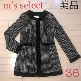 エムプルミエ(M-premier)の【美品】M's select ツイード ニット コート☆36☆エムズセレクト(ロングコート)