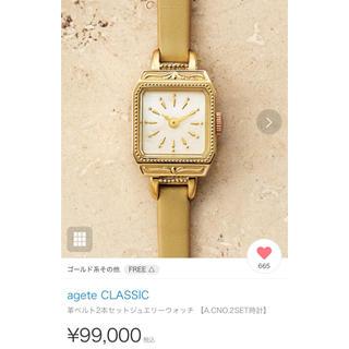 アガット(agete)のアガットクラシック 時計(腕時計)