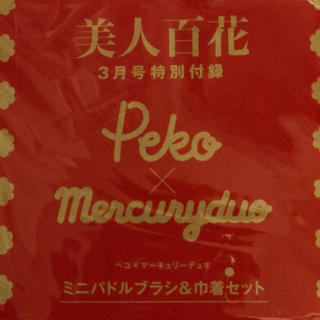 マーキュリーデュオ(MERCURYDUO)の美人百花3月号 付録のみ(ファッション)