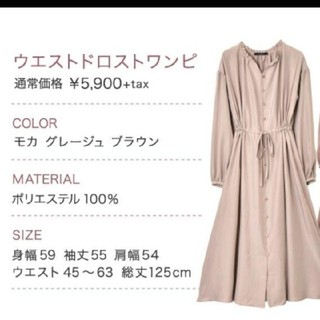 w closet - 【新品】ロングワンピース  モカ
