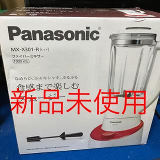 Panasonic - PanasonicファイバーミキサーMX-X301-R