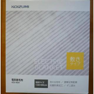 KOIZUMI - 【新品未開封】電気敷毛布 KOIZUMI KDS-4091