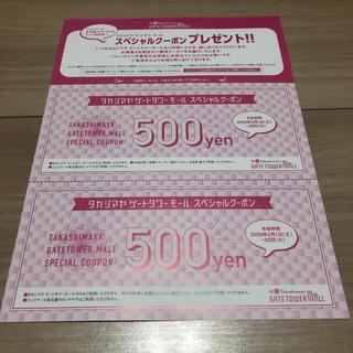タカシマヤ(髙島屋)の名古屋タカシマヤ 1000円 クーポン(ショッピング)
