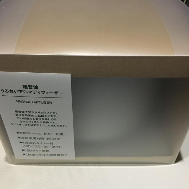 MUJI (無印良品)(ムジルシリョウヒン)の値下げ 無印 MUJI 超音波うるおいアロマディフューザー 美品  コスメ/美容のリラクゼーション(アロマディフューザー)の商品写真