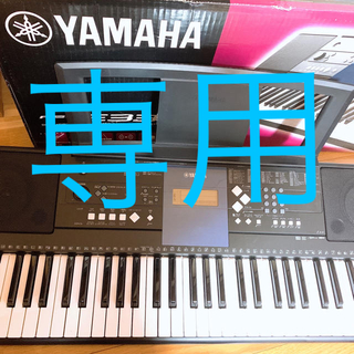 ヤマハ(ヤマハ)のヤマハ電子キーボード PSR-E333(キーボード/シンセサイザー)