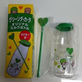 サントリー(サントリー)のグリーンDAKARAオリジナルミルクボトル マドラー付き(ノベルティグッズ)