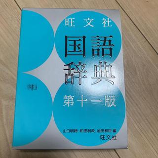 オウブンシャ(旺文社)の旺文社国語辞典第11版(語学/参考書)
