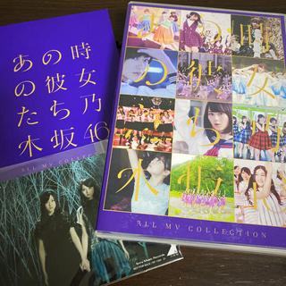 ノギザカフォーティーシックス(乃木坂46)のALL MV COLLECTION~あの時の彼女たち~(Blu-ray4枚組) (ミュージック)