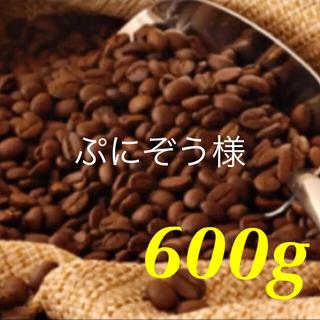 コーヒー豆 ③ ⭐️ ぷにぞう様(コーヒー)