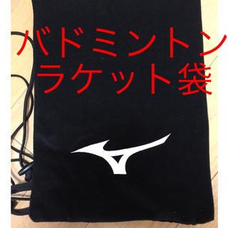 ミズノ(MIZUNO)のミズノ バドミントンラケット袋  ソフトケース(バドミントン)