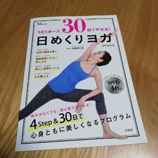 タカラジマシャ(宝島社)の1日1ポ-ズ、30日でやせる!日めくりヨガ(ファッション/美容)