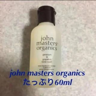ジョンマスターオーガニック(John Masters Organics)の新品 john masters organics ボディ ウォッシュ(ボディソープ/石鹸)