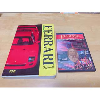 フェラーリ(Ferrari)のフェラーリ本&DVD(カタログ/マニュアル)