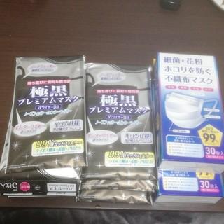 イオン(AEON)の不繊維マスク60枚 極黒マスク60セット(日用品/生活雑貨)