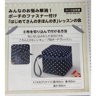 フェリシモ(FELISSIMO)の布を切り込んで付ける方法 フェリシモ キット(生地/糸)