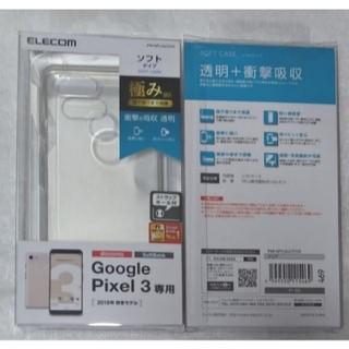 エレコム(ELECOM)の新品 GooglePixel3用ソフトケース極み クリア 469(Androidケース)