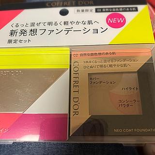 Kanebo - お値下げ!コフレドール ネオコートファンデーション リミテッドセット