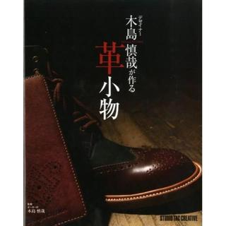 デザイナー木島慎哉が作る革小物 定価3,000円(型紙/パターン)
