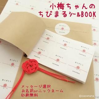 小梅ちゃんのちびまるthankyouBOOK♪名入れ&メッセージ選択無料☆(カード/レター/ラッピング)