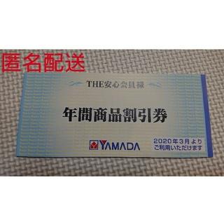ヤマダ電機 年間商品割引券【匿名配送】(ショッピング)