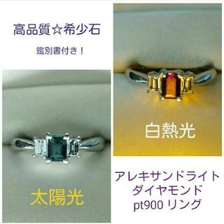 希少宝石☆ アレキサンドライト ダイヤ リング pt900 鑑別書付き!(リング(指輪))