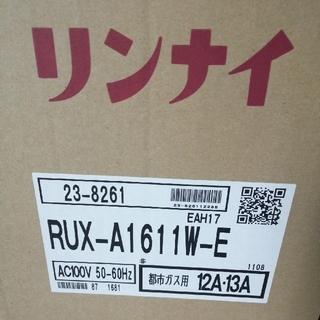 リンナイ(Rinnai)のbarolo1998様専用 ガス給湯器 RUX-A1611W-E 都市ガス(その他)