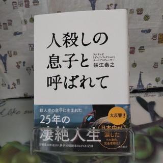 角川書店 - 人殺しの息子と呼ばれて