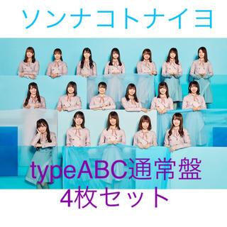 ノギザカフォーティーシックス(乃木坂46)の日向坂46 4thシングル ソンナコトナイヨ typeABC通常盤 4枚セット(アイドル)