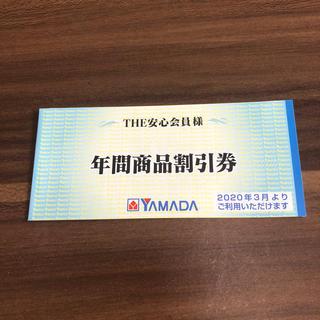 ヤマダ電機年間商品割引券(ショッピング)