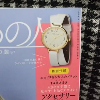 タカラジマシャ(宝島社)の郁実大倉様専用  素敵なあの人付録のみ アクセサリー腕時計(腕時計)