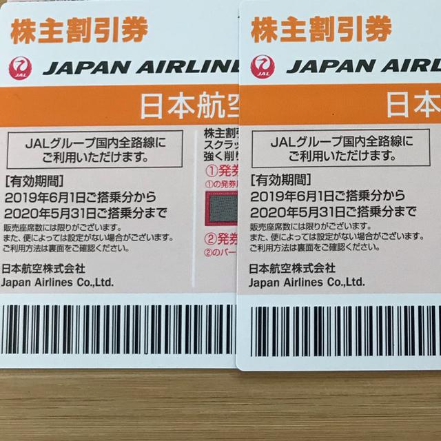 JAL(日本航空)(ジャル(ニホンコウクウ))のJAL株主優待券 4枚 プラス優待冊子付き  チケットの優待券/割引券(その他)の商品写真