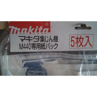 Makita - マキタ集じん機専用紙パック