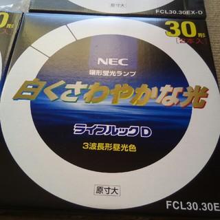 エヌイーシー(NEC)のNEC 30W形28W ライフルックD 環状蛍光ランプ 7本まとめ売り(蛍光灯/電球)