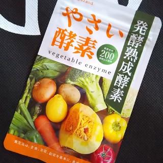 ogaland  オーガランド  やさい酵素  サプリメント❶ヶ月分(ダイエット食品)