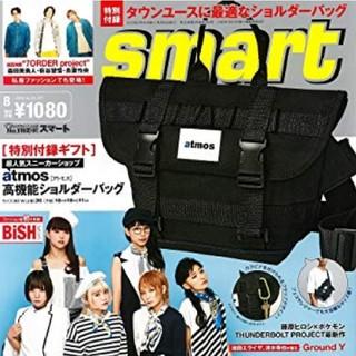 アトモス(atmos)のsmart スマート 2019年 8月号 付録(ファッション)