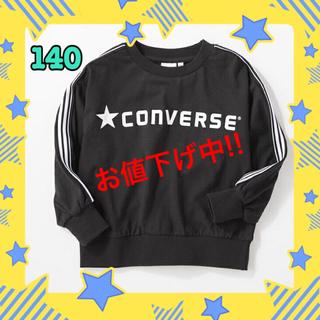 CONVERSE - ☆Kids 140☆