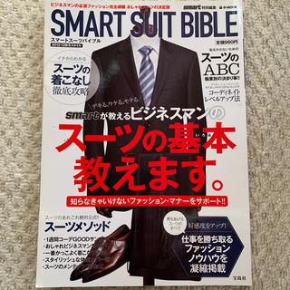 タカラジマシャ(宝島社)のSMART SUIT BIBLE 2012・13秋冬スタイル(ファッション/美容)