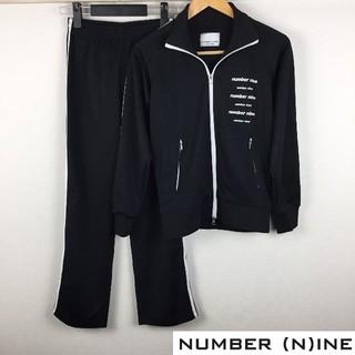 ナンバーナイン(NUMBER (N)INE)の美品 ナンバーナイン セットアップジャージ ブラック サイズ1(ジャージ)