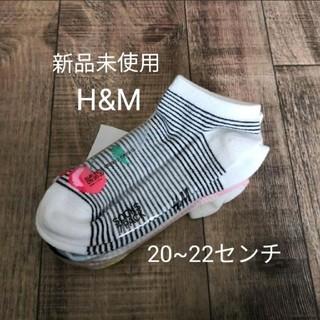 エイチアンドエム(H&M)の◆新品未使用◆H&M◆女の子20~22センチ◆(靴下/タイツ)