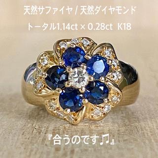 『maimaihachi様専用です』天然サファイヤ  トータル1.14ct(リング(指輪))