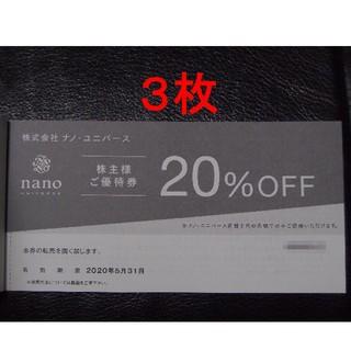 ナノユニバース(nano・universe)のTSI 株主優待券 ナノユニバース 20%OFF 3枚 2020.5.31迄(ショッピング)