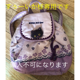 アナスイミニ(ANNA SUI mini)のすぅーいか様♡専用です(2点)(リュックサック)