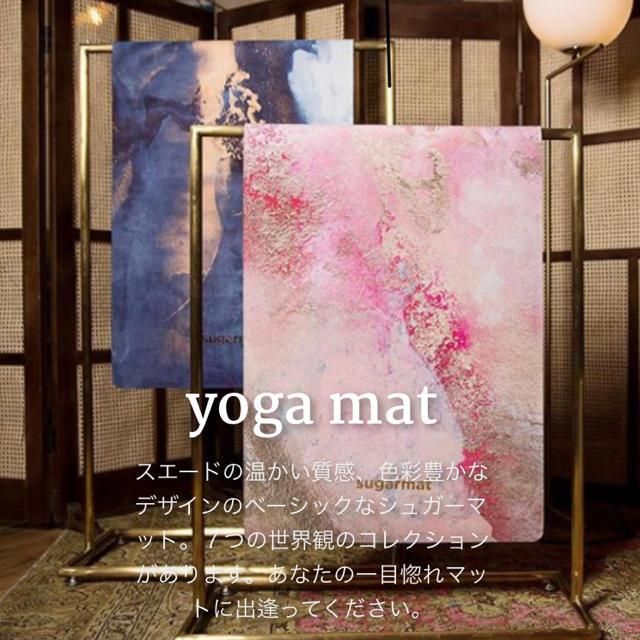 emmi atelier(エミアトリエ)のシュガーマット ヨガマット ブルー スポーツ/アウトドアのトレーニング/エクササイズ(ヨガ)の商品写真