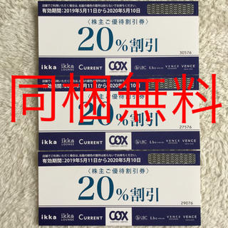 イッカ(ikka)のコックス 株主優待券 割引券 3枚 イッカ ikka 同梱無料(ショッピング)
