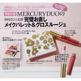 MERCURYDUO - 美人百花♡付録